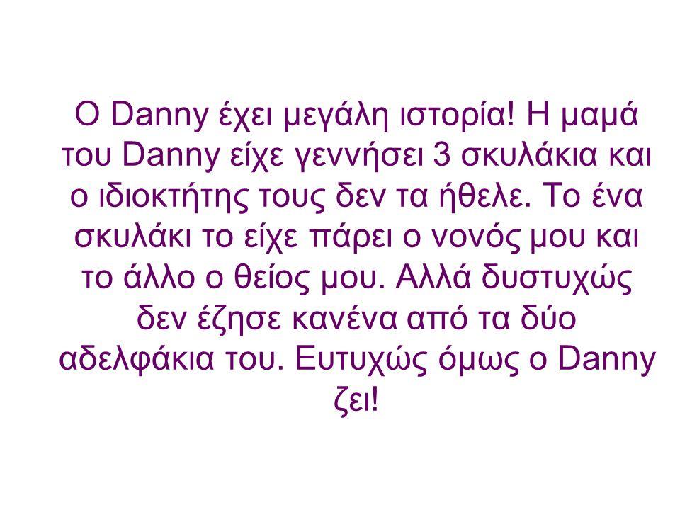 Ο Danny έχει μεγάλη ιστορία.