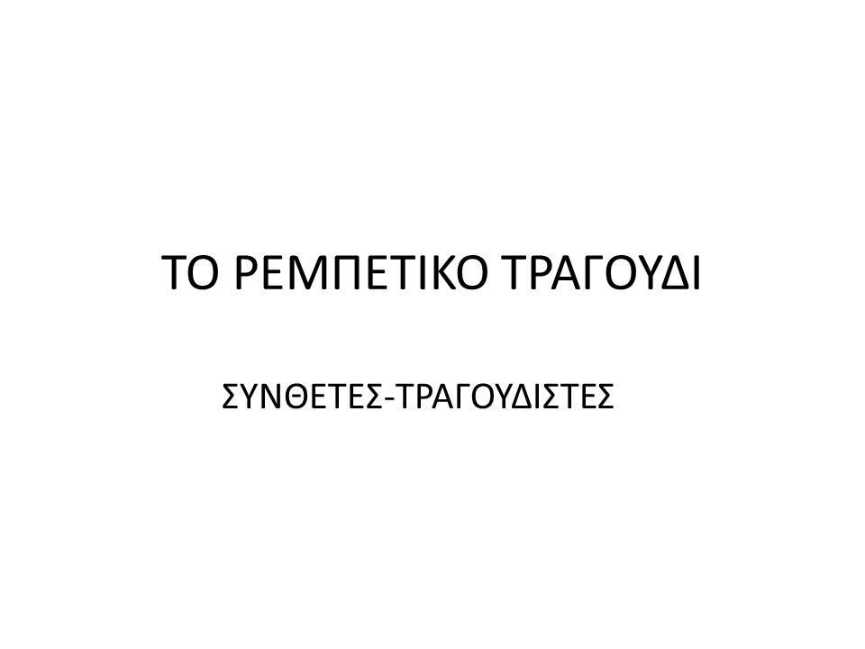 TO ΡΕΜΠΕΤΙΚΟ ΤΡΑΓΟΥΔΙ ΣΥΝΘΕΤΕΣ-ΤΡΑΓΟΥΔΙΣΤΕΣ