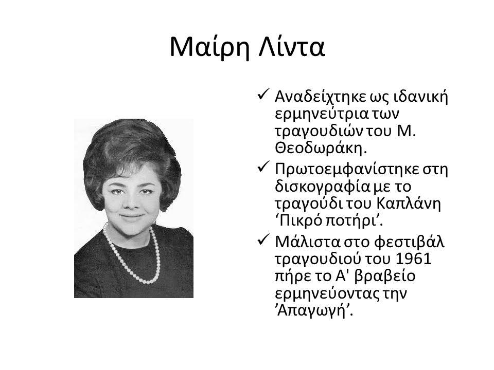 Μαίρη Λίντα Αναδείχτηκε ως ιδανική ερμηνεύτρια των τραγουδιών του Μ. Θεοδωράκη. Πρωτοεμφανίστηκε στη δισκογραφία με το τραγούδι του Καπλάνη 'Πικρό ποτ