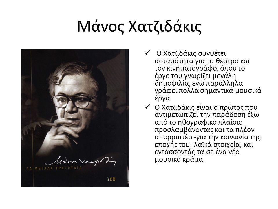 Μάνος Χατζιδάκις Ο Χατζιδάκις συνθέτει ασταμάτητα για το θέατρο και τον κινηματογράφο, όπου το έργο του γνωρίζει μεγάλη δημοφιλία, ενώ παράλληλα γράφε