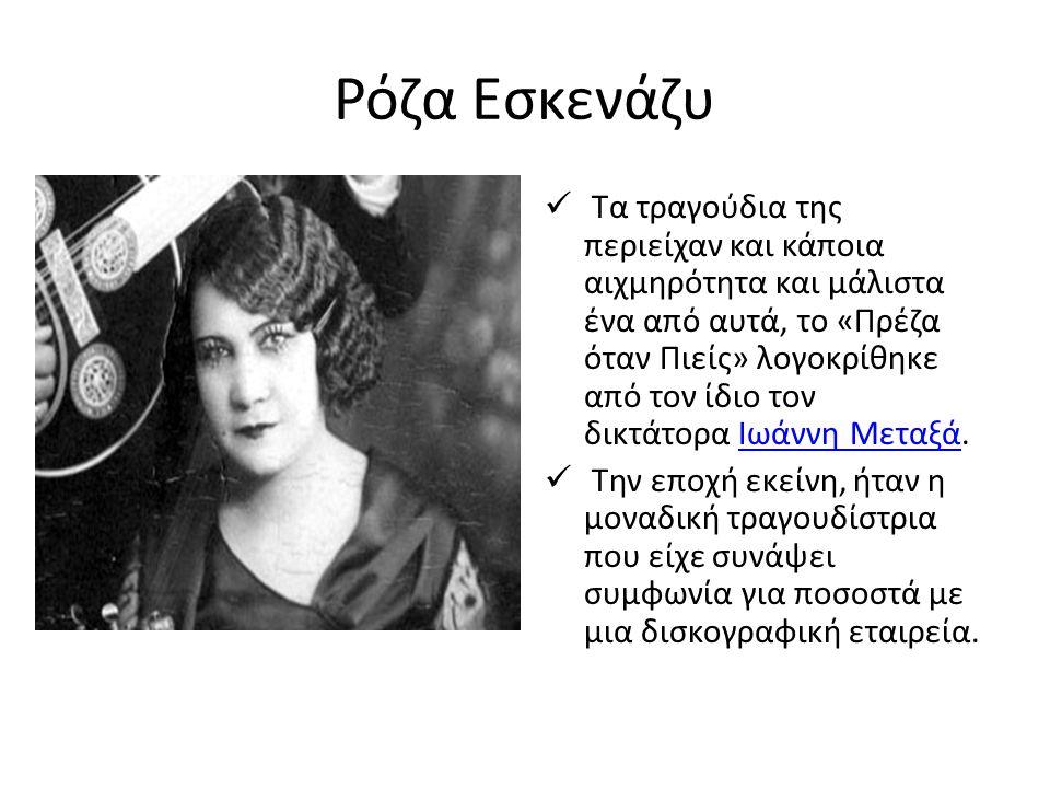 Ρόζα Εσκενάζυ Τα τραγούδια της περιείχαν και κάποια αιχμηρότητα και μάλιστα ένα από αυτά, το «Πρέζα όταν Πιείς» λογοκρίθηκε από τον ίδιο τον δικτάτορα