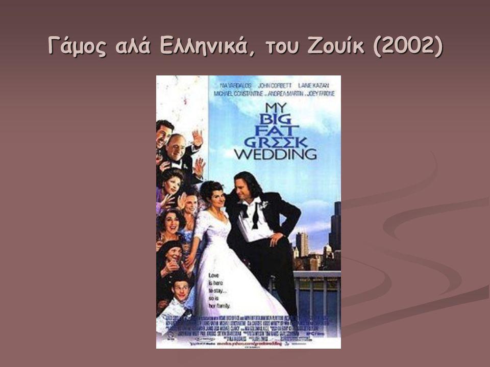 Γάμος αλά Ελληνικά, του Ζουίκ (2002)