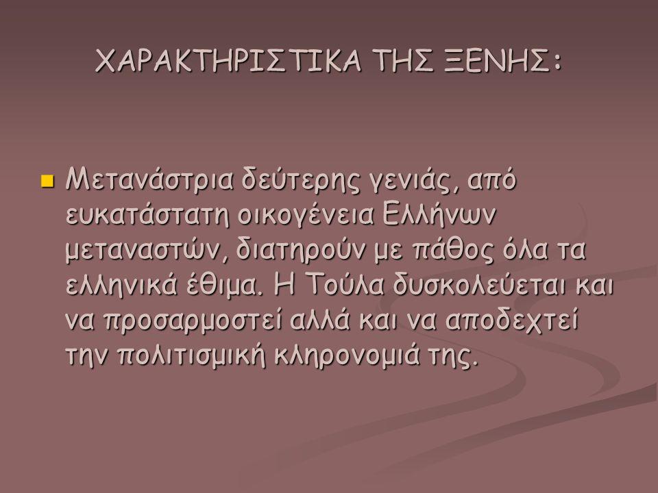 ΧΑΡΑΚΤΗΡΙΣΤΙΚΑ ΤΗΣ ΞΕΝΗΣ: Μετανάστρια δεύτερης γενιάς, από ευκατάστατη οικογένεια Ελλήνων μεταναστών, διατηρούν με πάθος όλα τα ελληνικά έθιμα. Η Τούλ