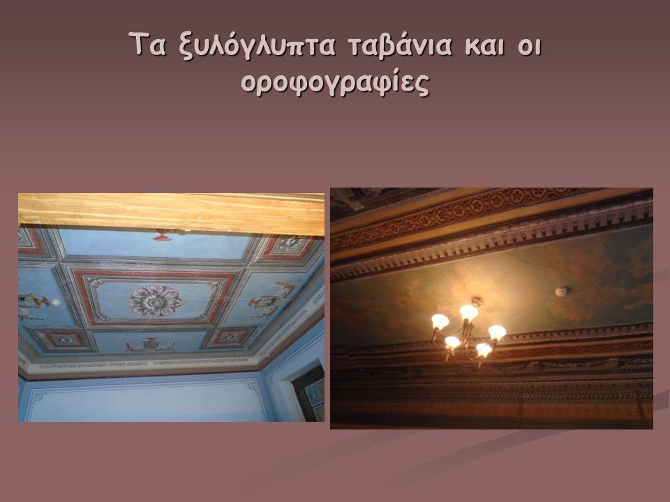 Τα ξυλόγλυπτα ταβάνια και οι οροφογραφίες