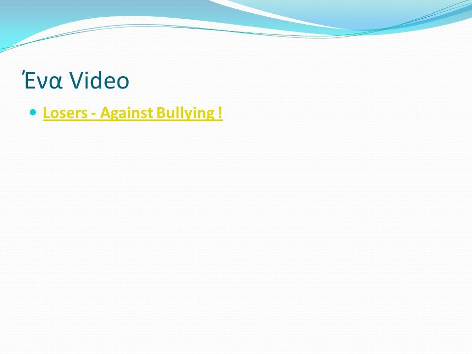 Ένα Video Losers - Against Bullying !