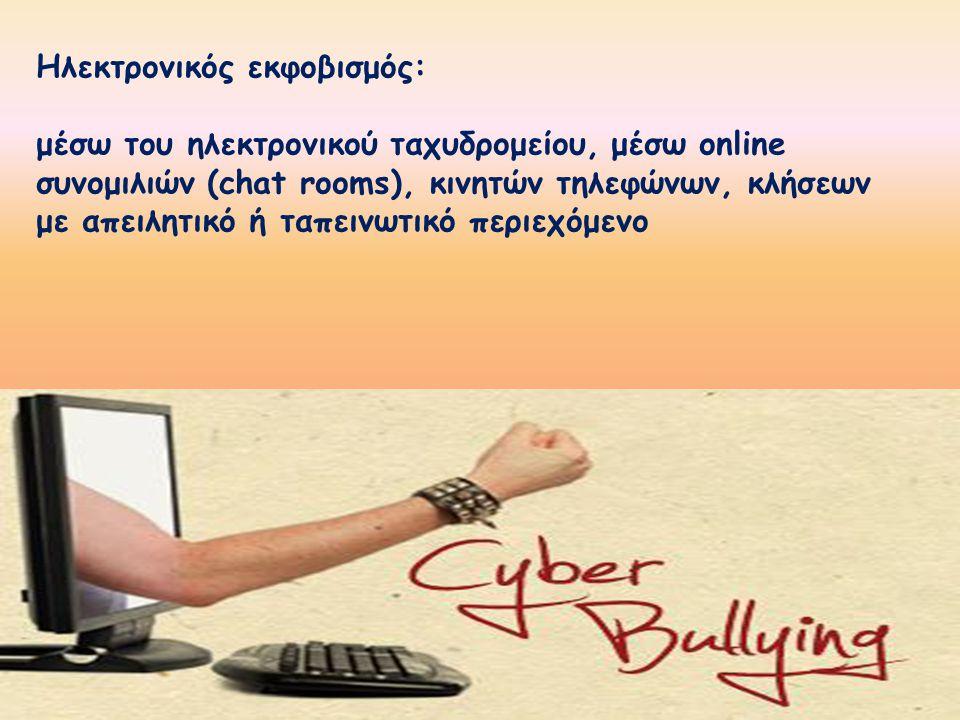 Ηλεκτρονικός εκφοβισμός: μέσω του ηλεκτρονικού ταχυδρομείου, μέσω online συνομιλιών (chat rooms), κινητών τηλεφώνων, κλήσεων με απειλητικό ή ταπεινωτι