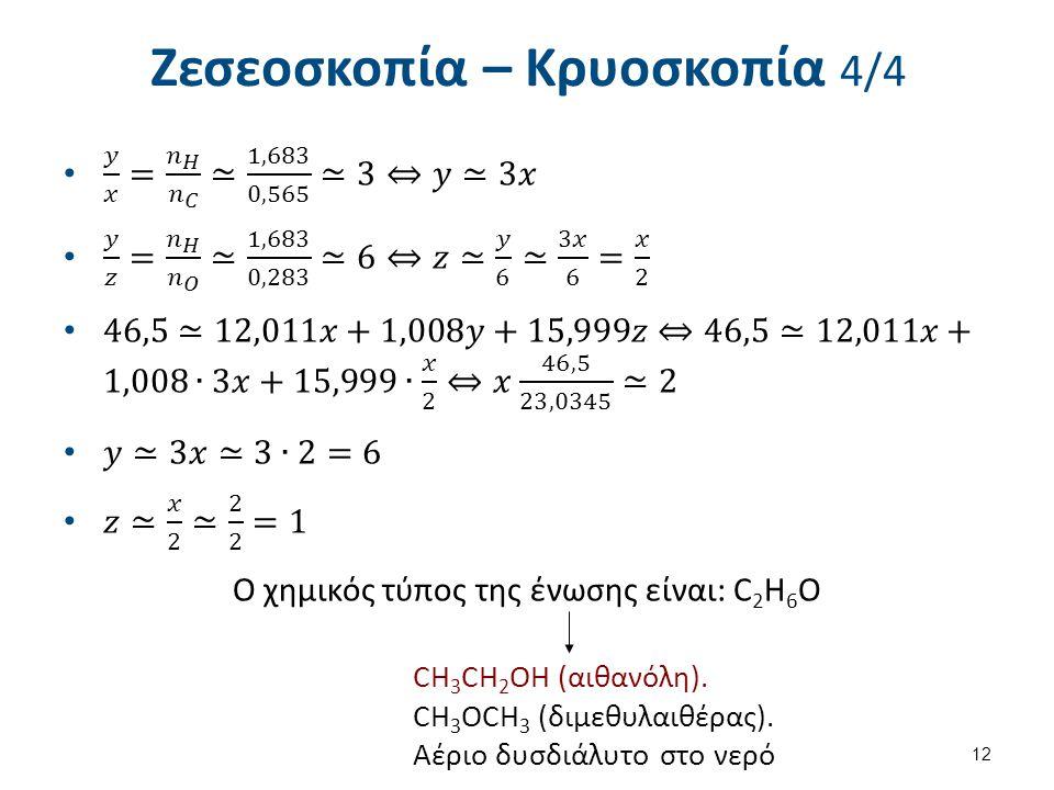 Ζεσεοσκοπία – Κρυοσκοπία 4/4 12 CH 3 CH 2 OH (αιθανόλη).