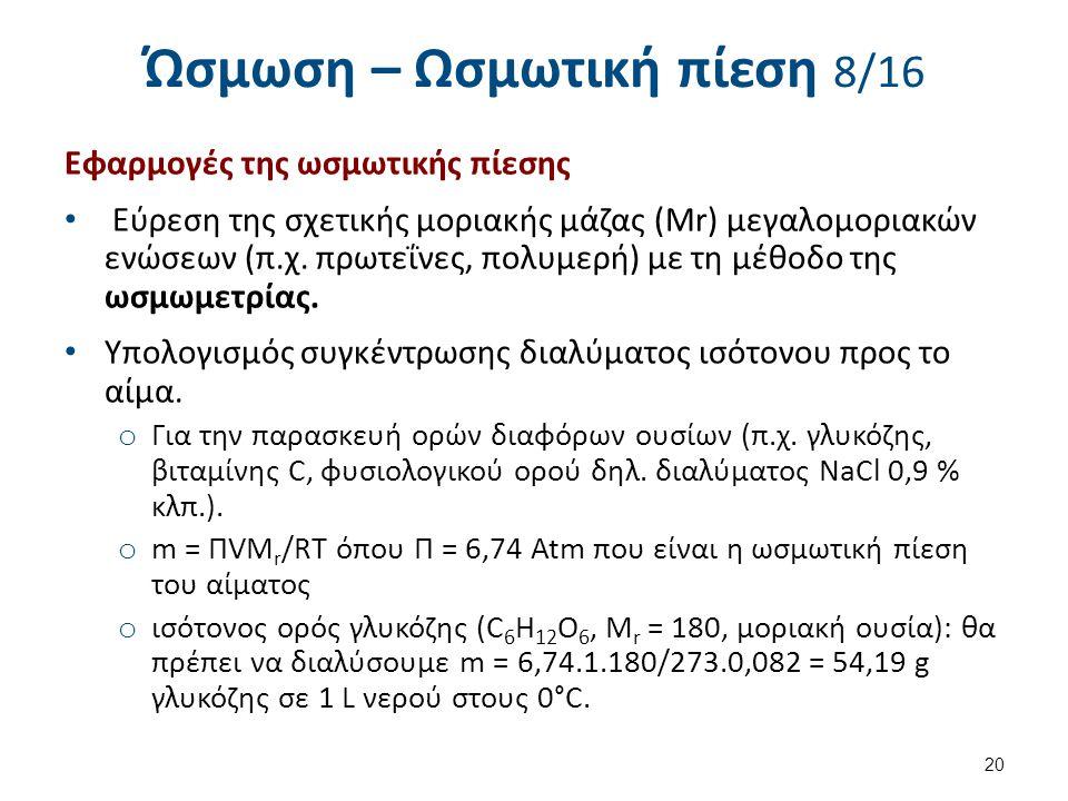 Ώσμωση – Ωσμωτική πίεση 8/16 Εφαρμογές της ωσμωτικής πίεσης Εύρεση της σχετικής μοριακής μάζας (Mr) μεγαλομοριακών ενώσεων (π.χ.