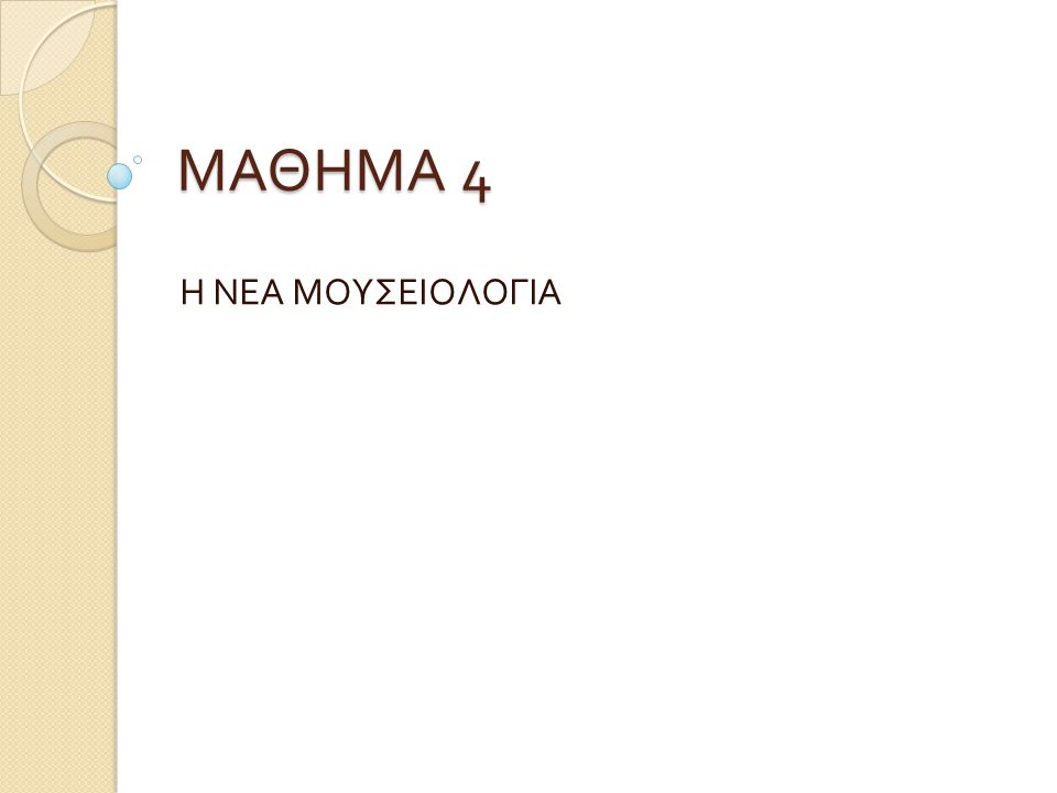 ΜΑΘΗΜΑ 4 Η ΝΕΑ ΜΟΥΣΕΙΟΛΟΓΙΑ