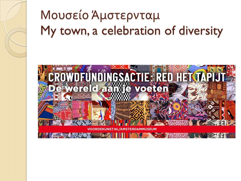 Μουσείο Άμστερνταμ My town, a celebration of diversity