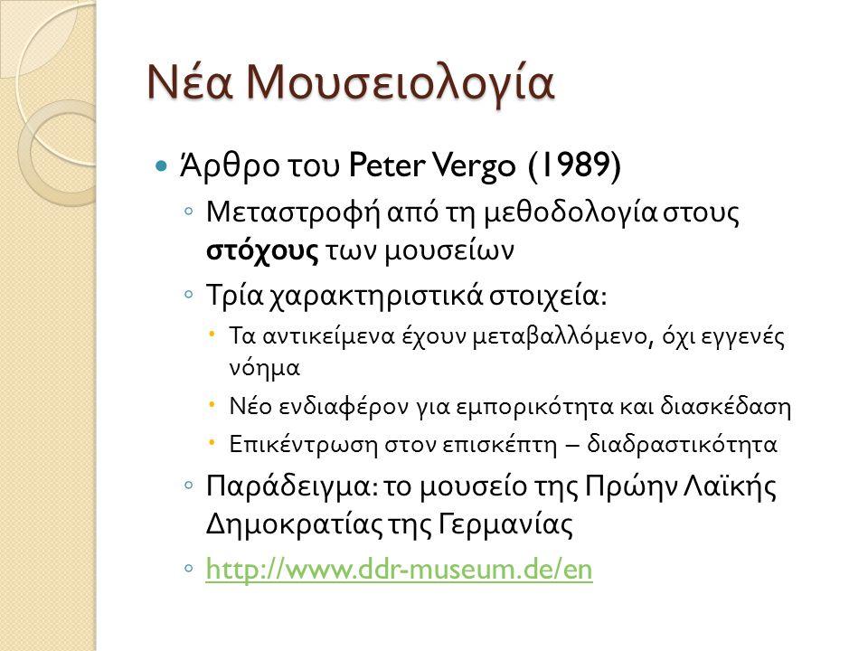 Νέα Μουσειολογία Άρθρο του Peter Vergo (1989) ◦ Μεταστροφή από τη μεθοδολογία στους στόχους των μουσείων ◦ Τρία χαρακτηριστικά στοιχεία :  Τα αντικεί