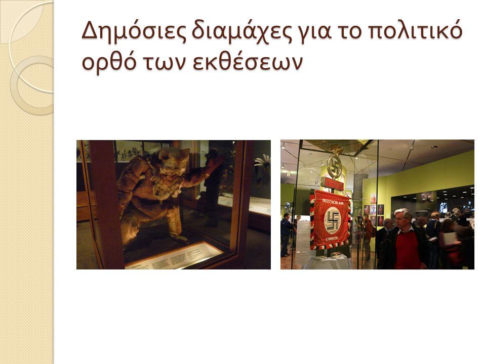 Το « μουσειακό φαινόμενο » Τεράστια αύξηση του αριθμού μουσείων μετά το 1970 Το 95% δημιουργήθηκε μετά το 1945 Διαφοροποίηση του είδους των μουσείων Σε τι κοινωνικές ανάγκες ανταποκρίνονται ; ◦ Αντίδραση στη λήθη ◦ Αναζήτηση της « αυθεντικότητας » ◦ Αντίδοτο στην ατομικοποίηση ◦ Δίψα για μάθηση Ερωτήματα για το « τι είναι ένα μουσείο »; ( πχ μουσείο χωρίς αντικείμενα, δυνητικά μουσεία )