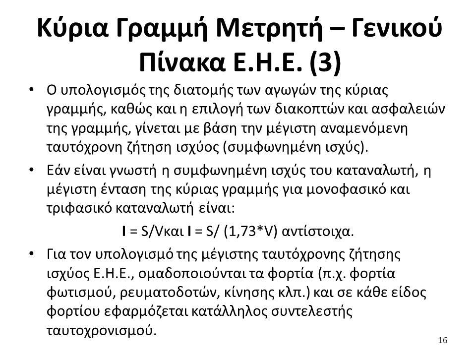 Κύρια Γραμμή Μετρητή – Γενικού Πίνακα Ε.Η.Ε. (3) Ο υπολογισμός της διατομής των αγωγών της κύριας γραμμής, καθώς και η επιλογή των διακοπτών και ασφαλ