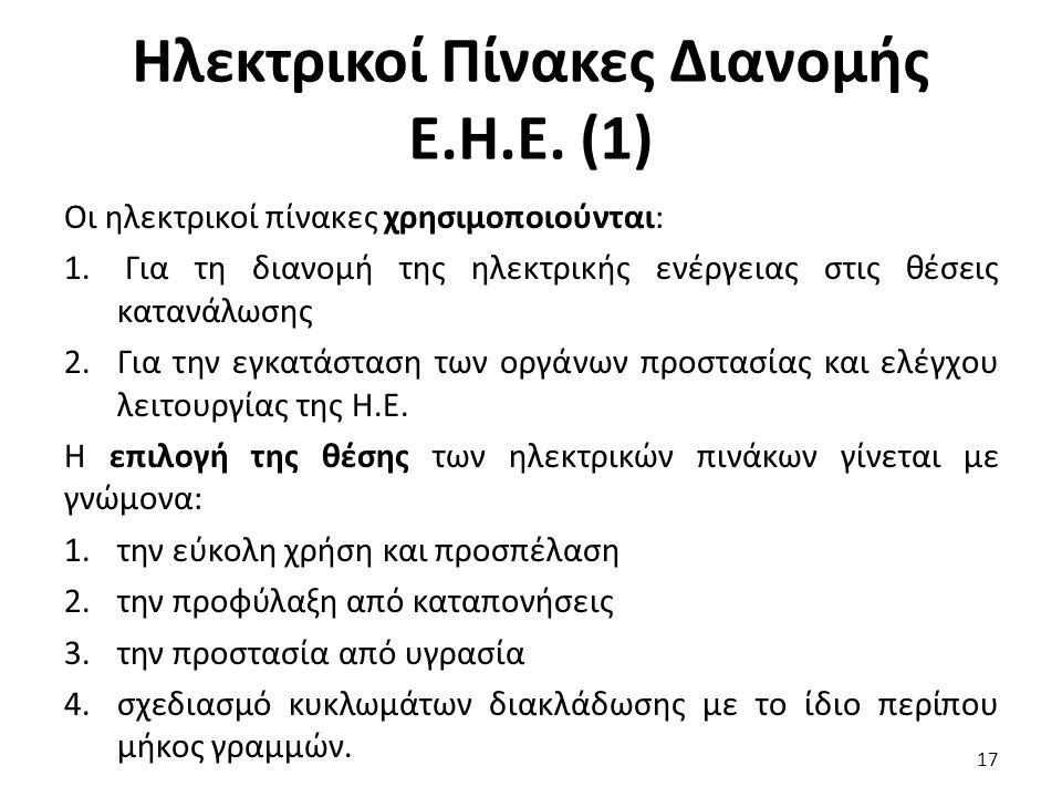 Ηλεκτρικοί Πίνακες Διανομής Ε.Η.Ε. (1) Οι ηλεκτρικοί πίνακες χρησιμοποιούνται: 1. Για τη διανομή της ηλεκτρικής ενέργειας στις θέσεις κατανάλωσης 2.Γι
