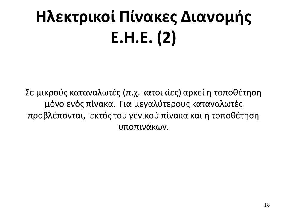 Ηλεκτρικοί Πίνακες Διανομής Ε.Η.Ε.(2) Σε μικρούς καταναλωτές (π.χ.