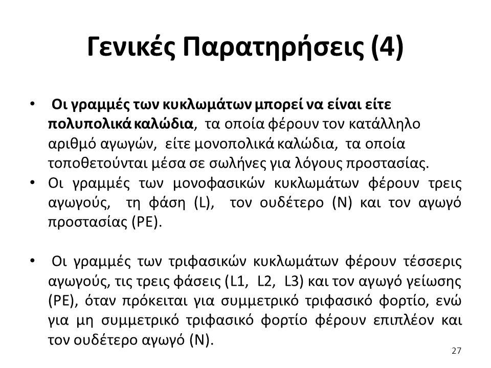 Γενικές Παρατηρήσεις (4) Οι γραμμές των κυκλωμάτων μπορεί να είναι είτε πολυπολικά καλώδια, τα οποία φέρουν τον κατάλληλο αριθμό αγωγών, είτε μονοπολι