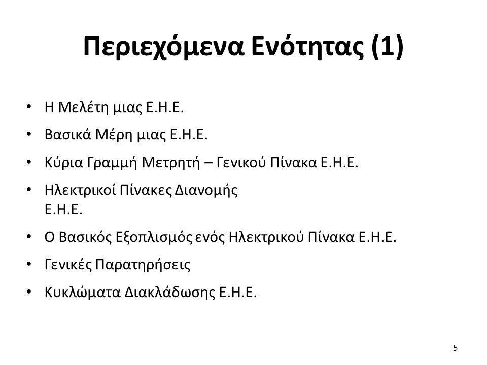 Περιεχόμενα Ενότητας (1) Η Μελέτη μιας Ε.Η.Ε. Βασικά Μέρη μιας Ε.Η.Ε. Κύρια Γραμμή Μετρητή – Γενικού Πίνακα Ε.Η.Ε. Ηλεκτρικοί Πίνακες Διανομής Ε.Η.Ε.