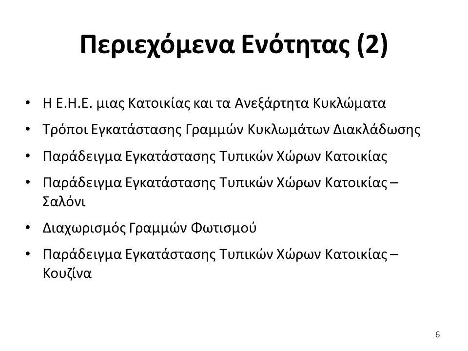 Περιεχόμενα Ενότητας (2) Η Ε.Η.Ε.