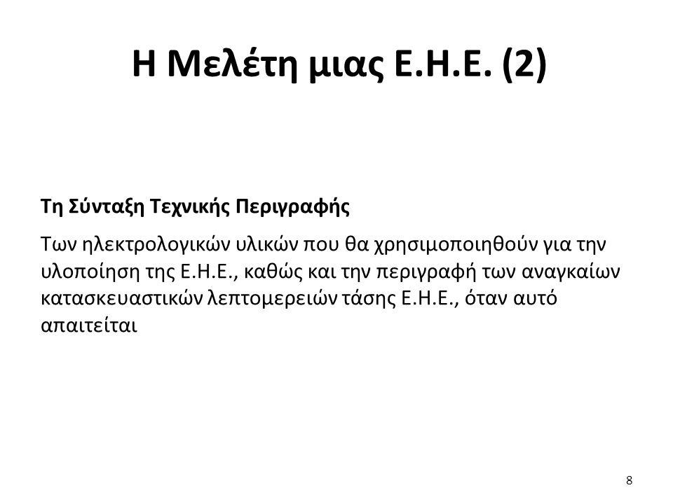 Η Μελέτη μιας Ε.Η.Ε. (2) Τη Σύνταξη Τεχνικής Περιγραφής Των ηλεκτρολογικών υλικών που θα χρησιμοποιηθούν για την υλοποίηση της Ε.Η.Ε., καθώς και την π
