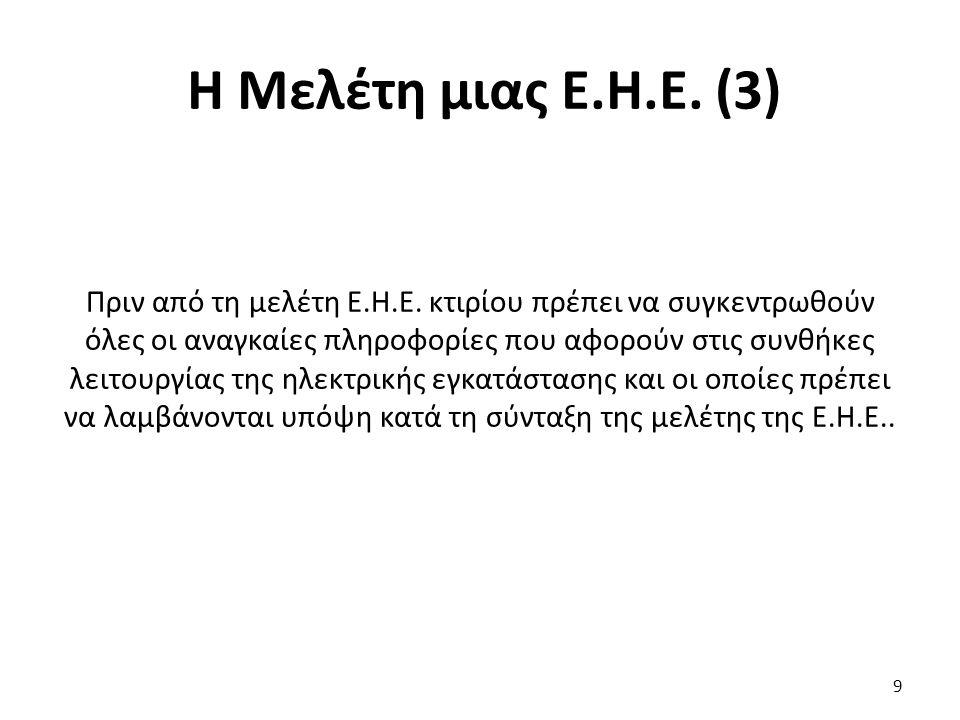 Η Μελέτη μιας Ε.Η.Ε.(3) Πριν από τη μελέτη Ε.Η.Ε.
