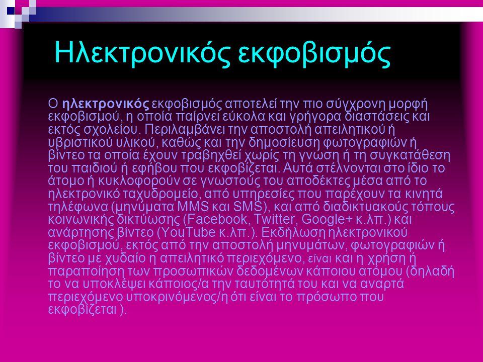 Ηλεκτρονικός εκφοβισμός Ο ηλεκτρονικός εκφοβισμός αποτελεί την πιο σύγχρονη μορφή εκφοβισμού, η οποία παίρνει εύκολα και γρήγορα διαστάσεις και εκτός σχολείου.