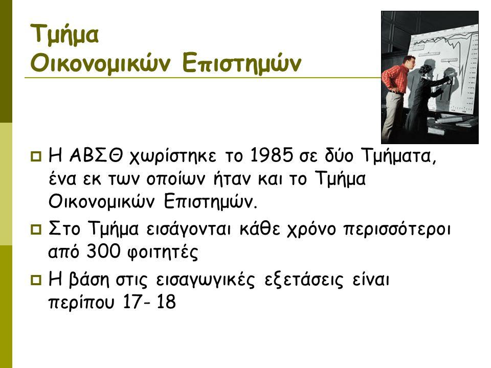 Τμήμα Οικονομικών Επιστημών  H ΑΒΣΘ χωρίστηκε το 1985 σε δύο Τμήματα, ένα εκ των οποίων ήταν και το Τμήμα Οικονομικών Επιστημών.  Στο Τμήμα εισάγοντ