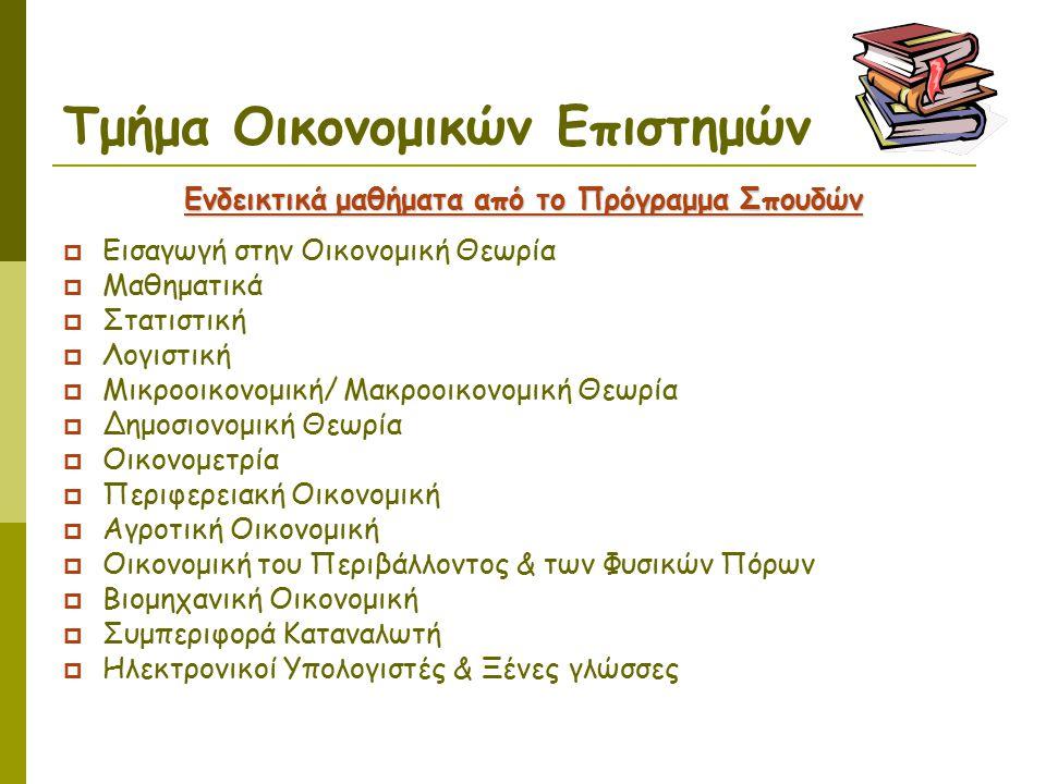 Τμήμα Οικονομικών Επιστημών Τομείς απασχόλησης των πτυχιούχων  Στελέχη επιχειρήσεων (Τράπεζες, Οικονομικά Τμήματα, λογιστήρια)  Στελέχη στο δημόσιο τομέα (ΠΕ Οικονομικού)  Εκπαιδευτικοί  Στελέχη αγροτικών συνεταιρισμών  Ελεύθεροι επαγγελματίες – Οικονομολόγοι  Εξειδικευμένοι οικονομολόγοι (αν στη συνέχεια κάνουν κάποιο εξειδικευμένο μεταπτυχιακό, όπως π.χ.