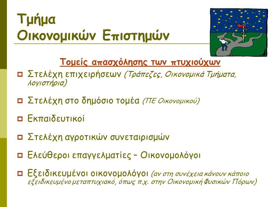 Τμήμα Οικονομικών Επιστημών Τομείς απασχόλησης των πτυχιούχων  Στελέχη επιχειρήσεων (Τράπεζες, Οικονομικά Τμήματα, λογιστήρια)  Στελέχη στο δημόσιο