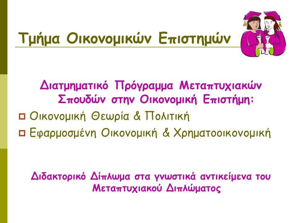 Τμήμα Οικονομικών Επιστημών Στοιχεία Επικοινωνίας Γραμματείας  Τηλέφωνο: 2310-891.211, 2310-891.265  email: ecosecr@uom.gr  Site Πανεπιστημίου Μακεδονίας: http://www.uom.gr