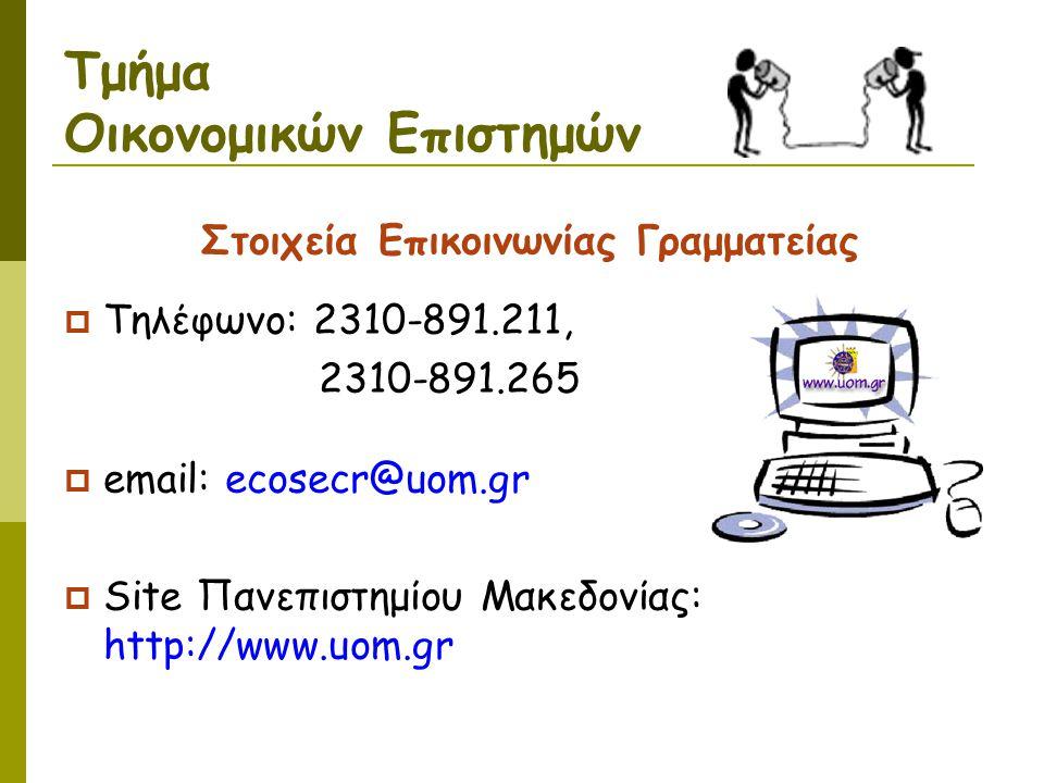 Τμήμα Οικονομικών Επιστημών Στοιχεία Επικοινωνίας Γραμματείας  Τηλέφωνο: 2310-891.211, 2310-891.265  email: ecosecr@uom.gr  Site Πανεπιστημίου Μακε