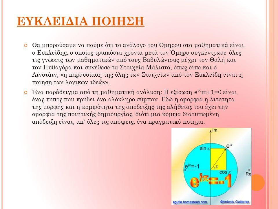 O αριθμός π συνδέθηκε με τα προβλήματα του τετραγωνισμού του κύκλου, του διπλασιασμού του κύβου και της τριχοτόμησης της γωνίας, γύρω από τα οποία δημιουργήθηκε μια ολόκληρη μυθολογία.
