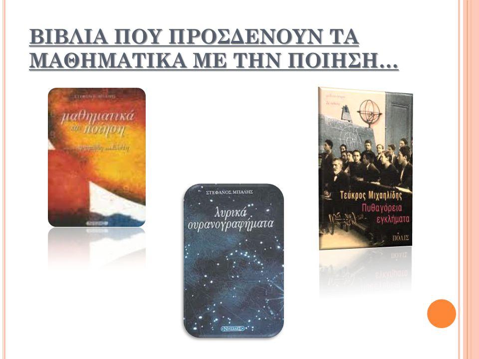ΒΙΒΛΙΑ ΠΟΥ ΠΡΟΣΔΕΝΟΥΝ ΤΑ ΜΑΘΗΜΑΤΙΚΑ ΜΕ ΤΗΝ ΠΟΙΗΣΗ…