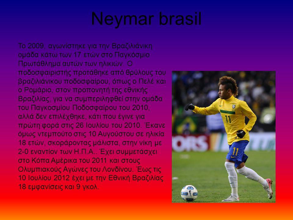 Neymar brasil Το 2009, αγωνίστηκε για την Βραζιλιάνικη ομάδα κάτω των 17 ετών στο Παγκόσμιο Πρωτάθλημα αυτών των ηλικιών. Ο ποδοσφαιριστής προτάθηκε α