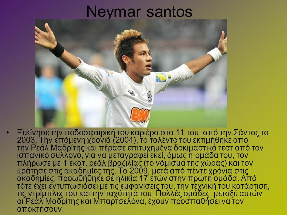 Neymar santos Ξεκίνησε την ποδοσφαιρική του καριέρα στα 11 του, από την Σάντος το 2003. Την επόμενη χρονιά (2004), το ταλέντο του εκτιμήθηκε από την Ρ