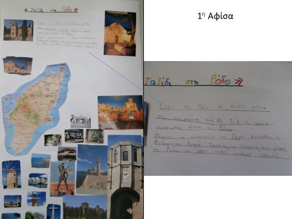2 η Αφίσα Ελάτε να δείτε το μεσαιωνικό παλάτι των ιπποτών του νησιού μας, τις μαγευτικές παραλίες και τις όμορφες εκκλησίες που έχουμε.