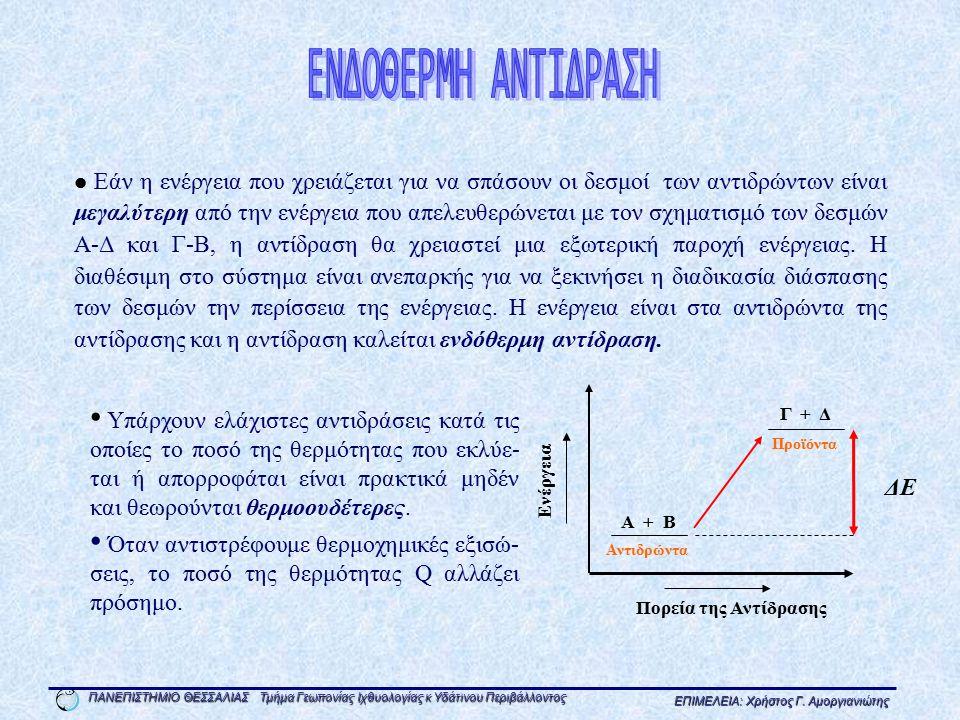 Α + Β Γ + Δ ΔΕ Αντιδρώντα Προϊόντα Πορεία της Αντίδρασης Ενέργεια Εάν η ενέργεια που χρειάζεται για να σπάσουν οι δεσμοί των αντιδρώντων είναι μεγαλύτ