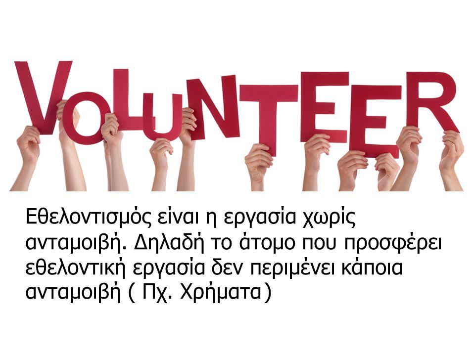 Εθελοντισμός είναι η εργασία χωρίς ανταμοιβή.