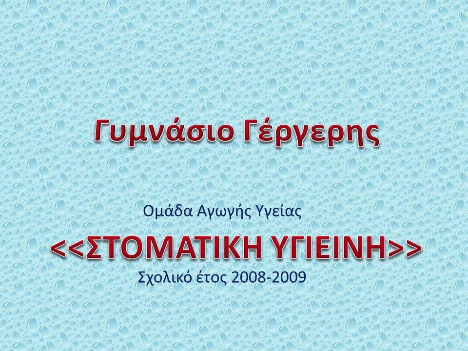 Ομάδα Αγωγής Υγείας Σχολικό έτος 2008-2009