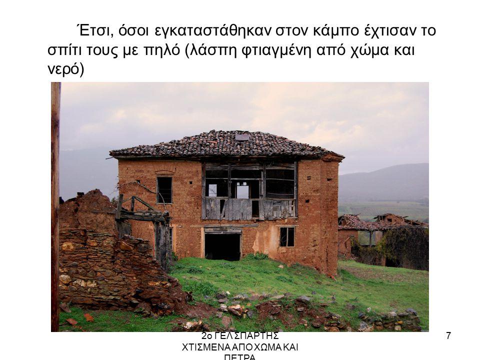 2ο ΓΕΛ ΣΠΑΡΤΗΣ ΧΤΙΣΜΕΝΑ ΑΠΟ ΧΩΜΑ ΚΑΙ ΠΕΤΡΑ 7 Έτσι, όσοι εγκαταστάθηκαν στον κάμπο έχτισαν το σπίτι τους με πηλό (λάσπη φτιαγμένη από χώμα και νερό)