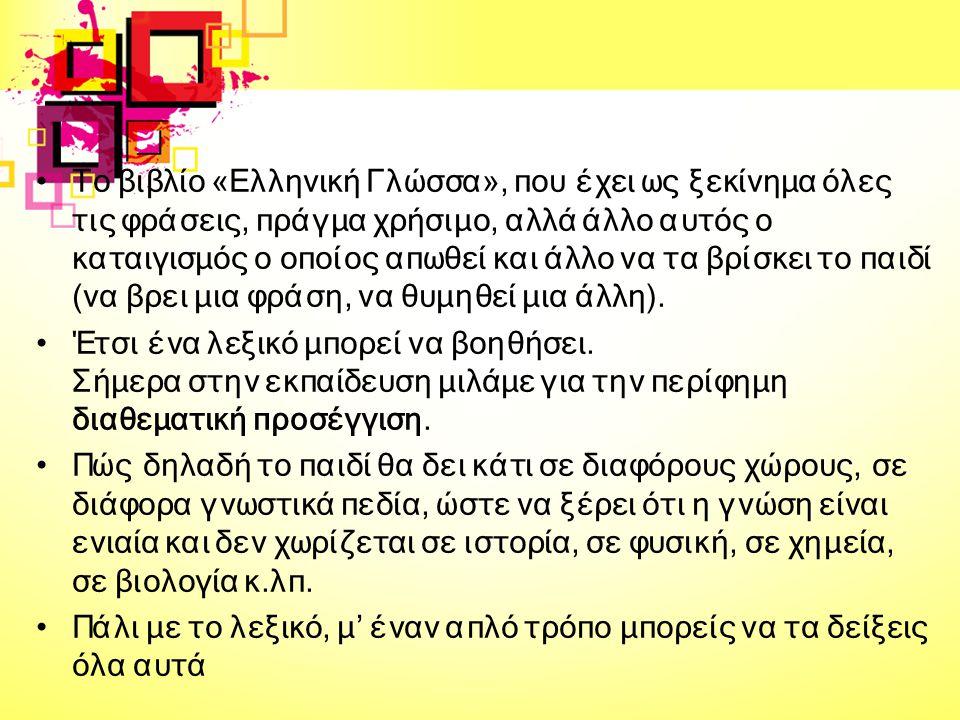 Το βιβλίο «Ελληνική Γλώσσα», που έχει ως ξεκίνημα όλες τις φράσεις, πράγμα χρήσιμο, αλλά άλλο αυτός ο καταιγισμός ο οποίος απωθεί και άλλο να τα βρίσκ