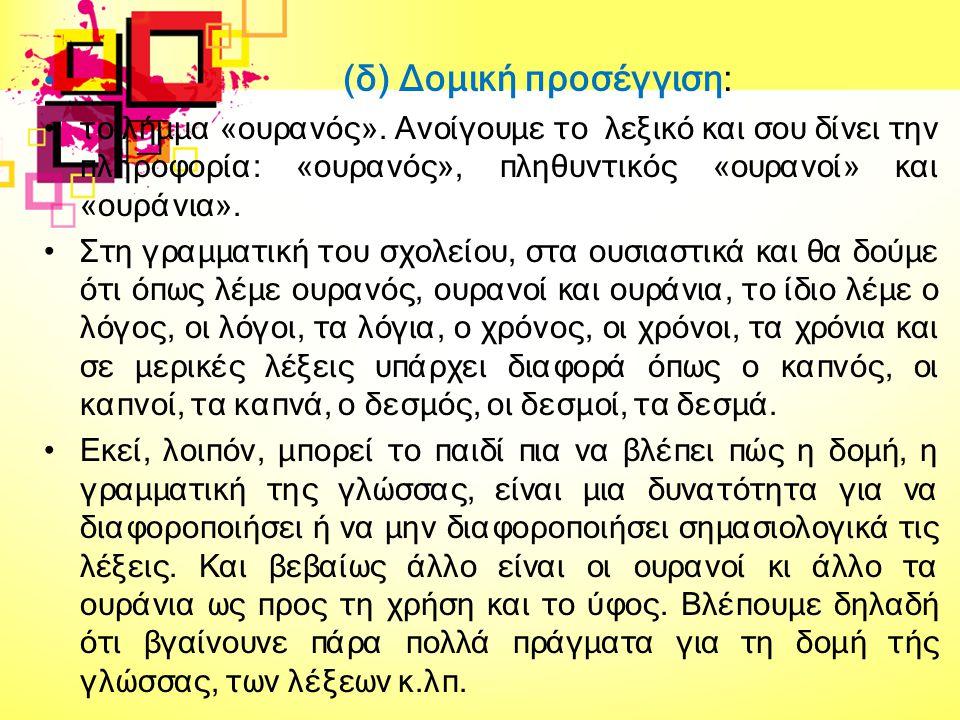 (δ) Δομική προσέγγιση: το λήμμα «ουρανός». Ανοίγουμε το λεξικό και σου δίνει την πληροφορία: «ουρανός», πληθυντικός «ουρανοί» και «ουράνια». Στη γραμμ