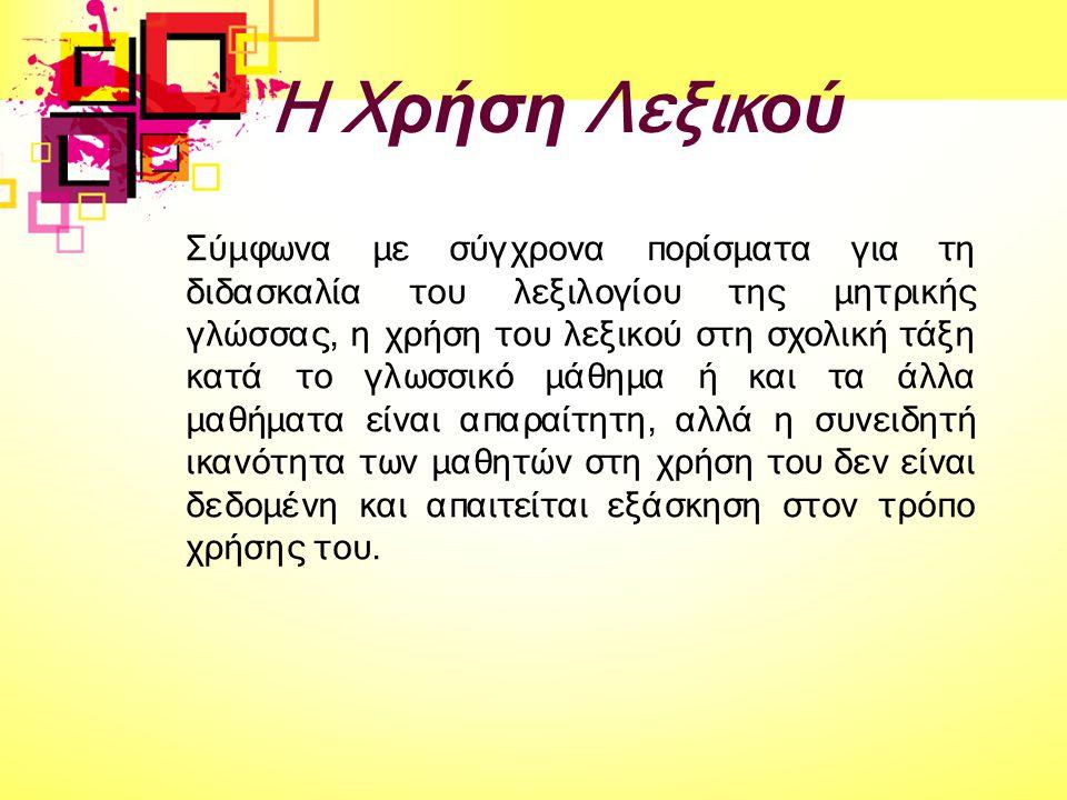 Και άλλες λέξεις, όλες από τα ελληνικά, όπως και η σύγκριση, πώς είναι ο ουρανός, πώς είναι το ουράνιο, τι δίνει, κ.λπ., μέσα από τη χρήση ενός απλού λεξικού, πάνω στο γραφείο τού παιδιού, από έναν καταρτισμένο και ευαισθητοποιημένο δάσκαλο.