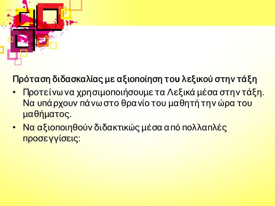 Το βιβλίο «Ελληνική Γλώσσα», που έχει ως ξεκίνημα όλες τις φράσεις, πράγμα χρήσιμο, αλλά άλλο αυτός ο καταιγισμός ο οποίος απωθεί και άλλο να τα βρίσκει το παιδί (να βρει μια φράση, να θυμηθεί μια άλλη).