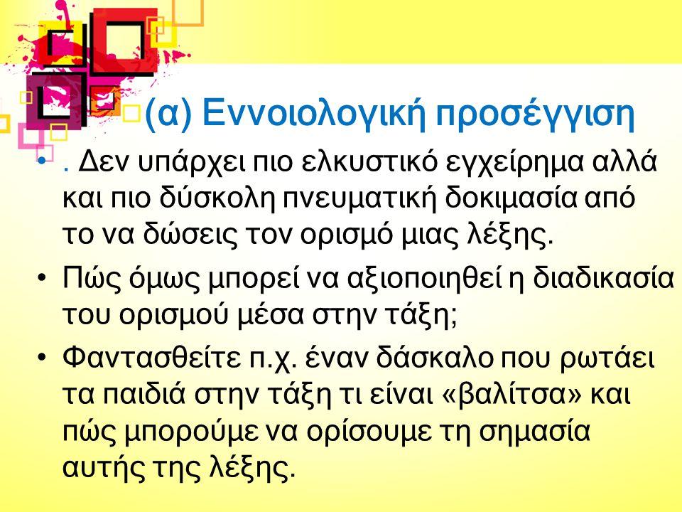 (α) Εννοιολογική προσέγγιση.