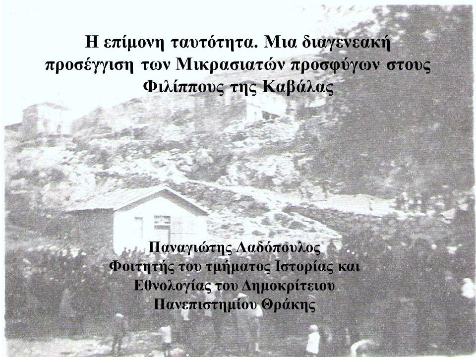 Το Ιστορικό πλαίσιο Η σύμβαση της Λοζάνης του Ιανουαρίου του 1923 καθορίζει τις σχέσεις μεταξύ Ελλάδας και Τουρκίας και την ανταλλαγή των πληθυσμών.