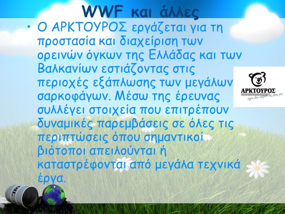 WWF και άλλες Ο ΑΡΚΤΟΥΡΟΣ εργάζεται για τη προστασία και διαχείριση των ορεινών όγκων της Ελλάδας και των Βαλκανίων εστιάζοντας στις περιοχές εξάπλωσης των μεγάλων σαρκοφάγων.
