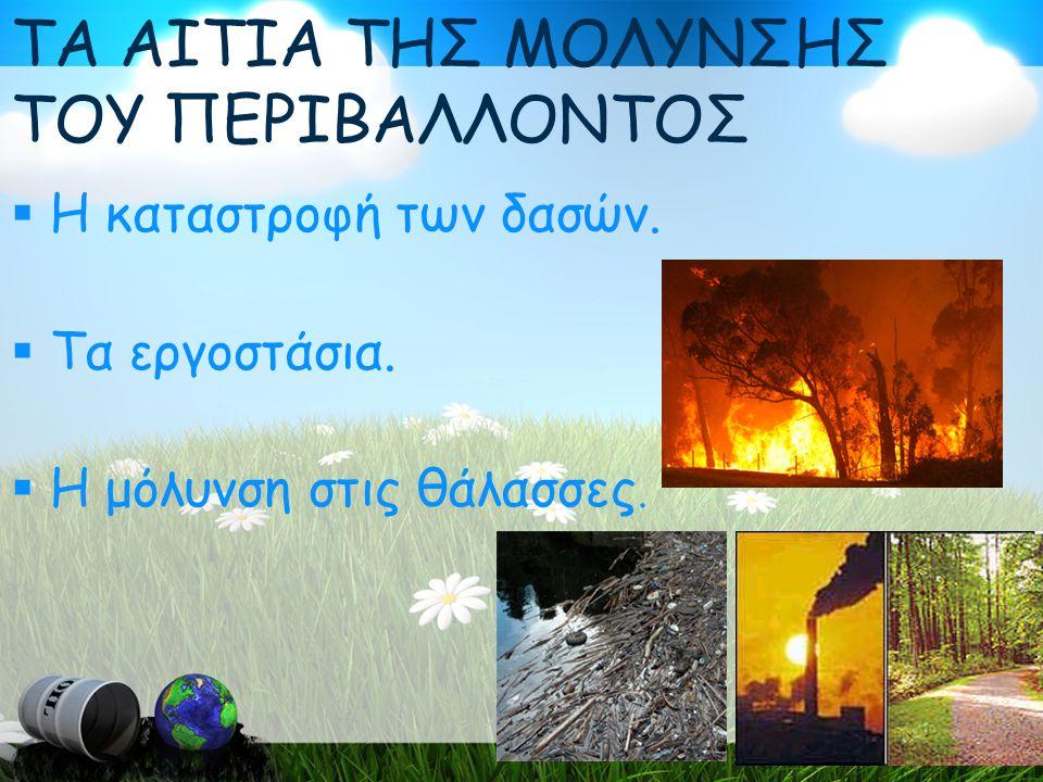 ΤΑ ΑΙΤΙΑ ΤΗΣ ΜΟΛΥΝΣΗΣ ΤΟΥ ΠΕΡΙΒΑΛΛΟΝΤΟΣ ΗΗ καταστροφή των δασών.