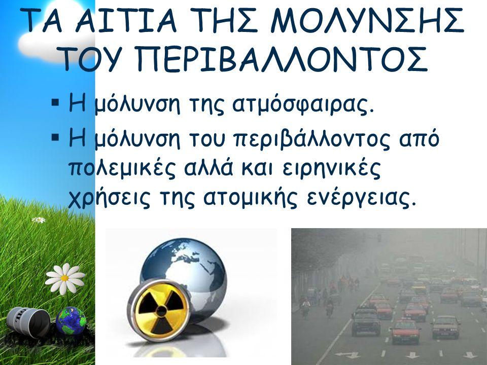  Η μόλυνση της ατμόσφαιρας.