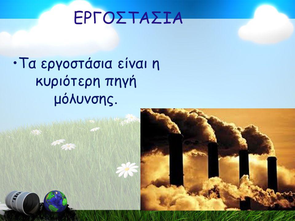 ΕΡΓΟΣΤΑΣΙΑ Τα εργοστάσια είναι η κυριότερη πηγή μόλυνσης.