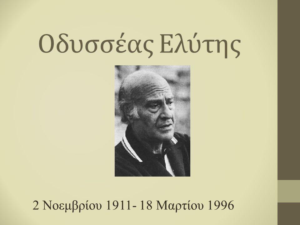 Οδυσσέας Ελύτης 2 Νοεμβρίου 1911- 18 Μαρτίου 1996